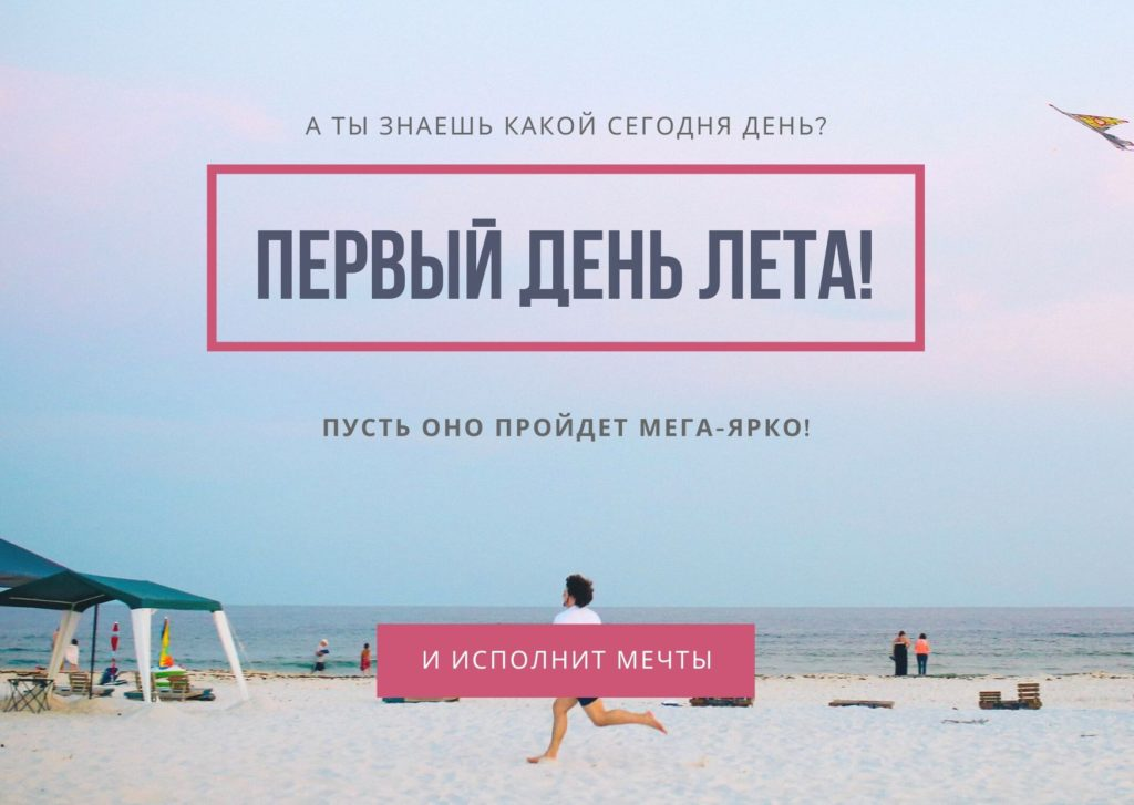 Открытка «Поздравляю с первым днем лета!»