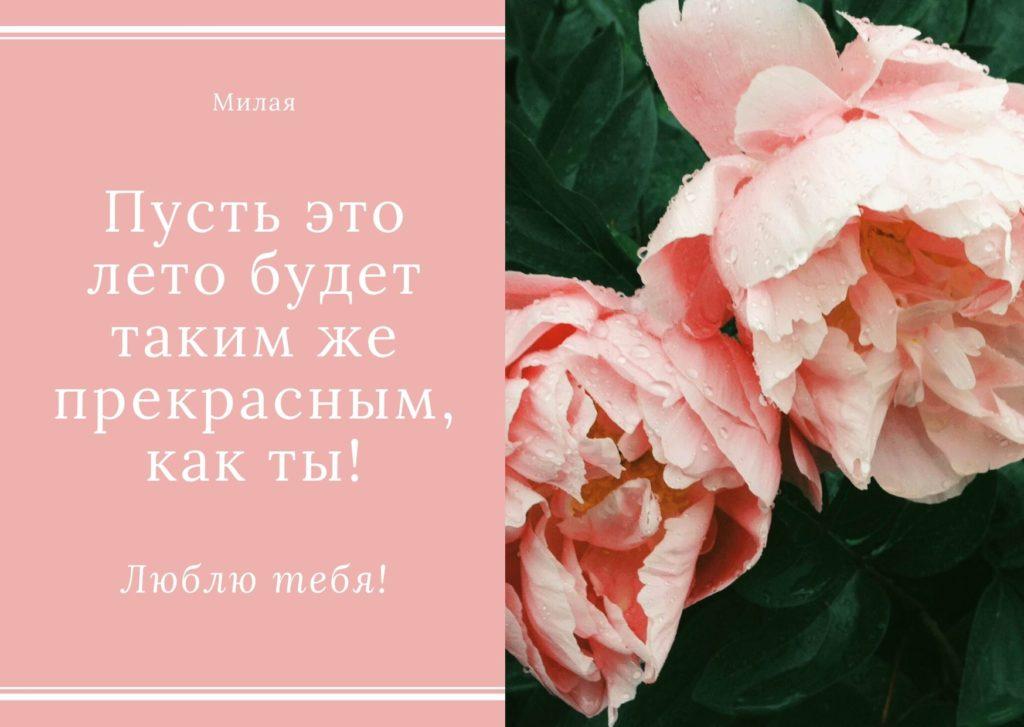 Красивая летняя открытка для девушки