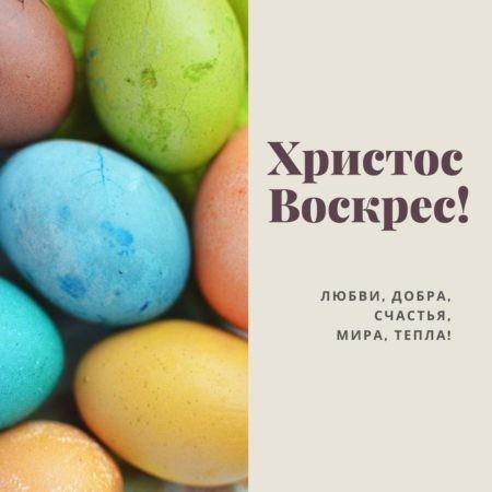 Красивая открытка ко дню Пасхи