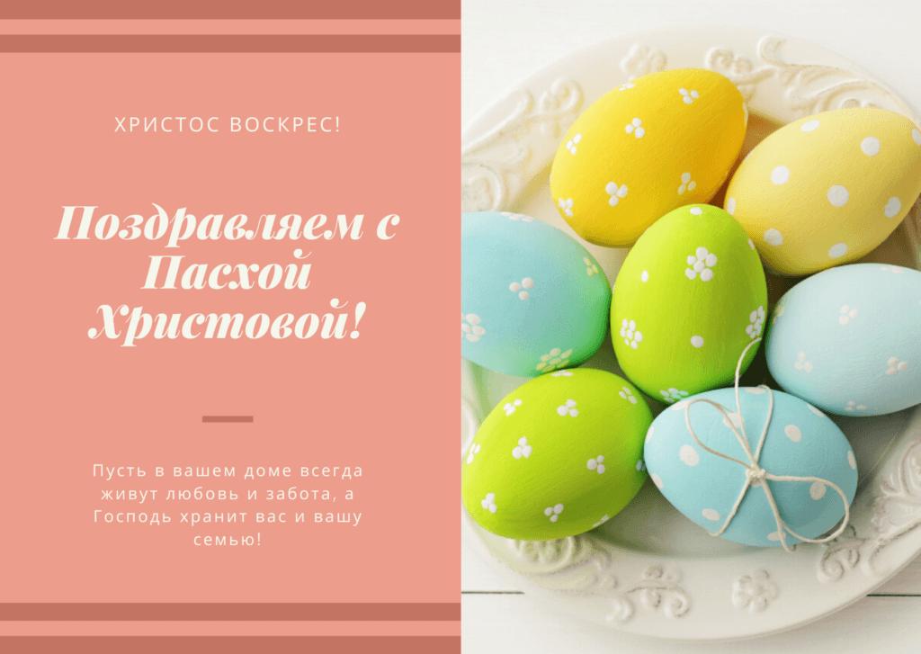Открытка «Пасхальные яйца»