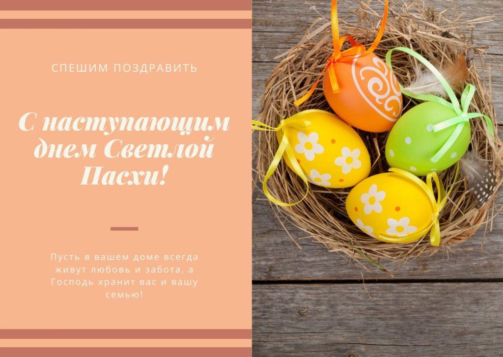 Поздравительная открытка ко дню Пасхи