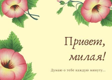 Красивая открытка «Привет» для женщины
