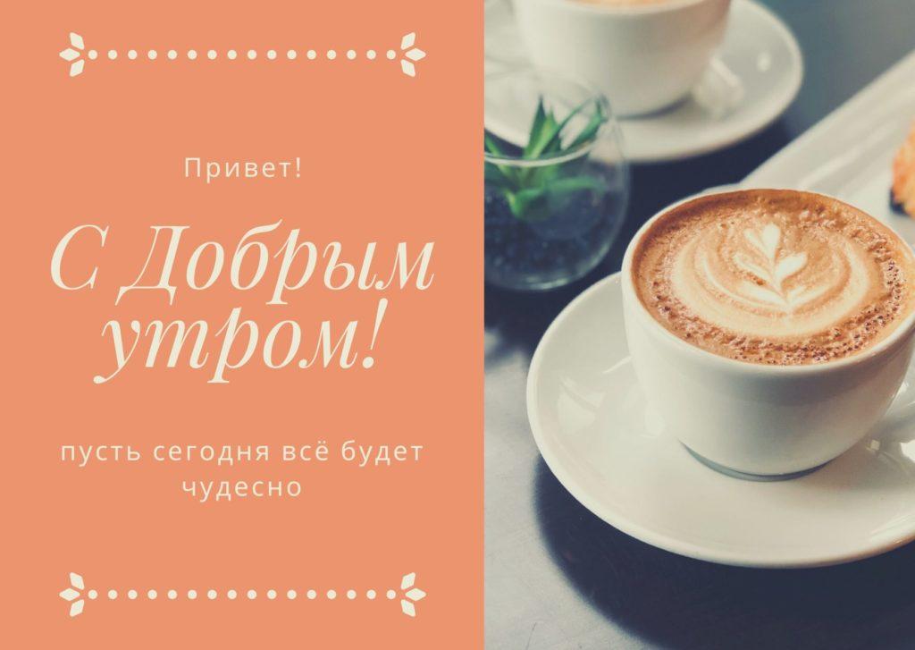 Открытка «Привет, с добрым утром!» для любимого или любимой