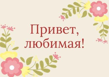 Открытка «Привет, любимая» для девушки и женщины