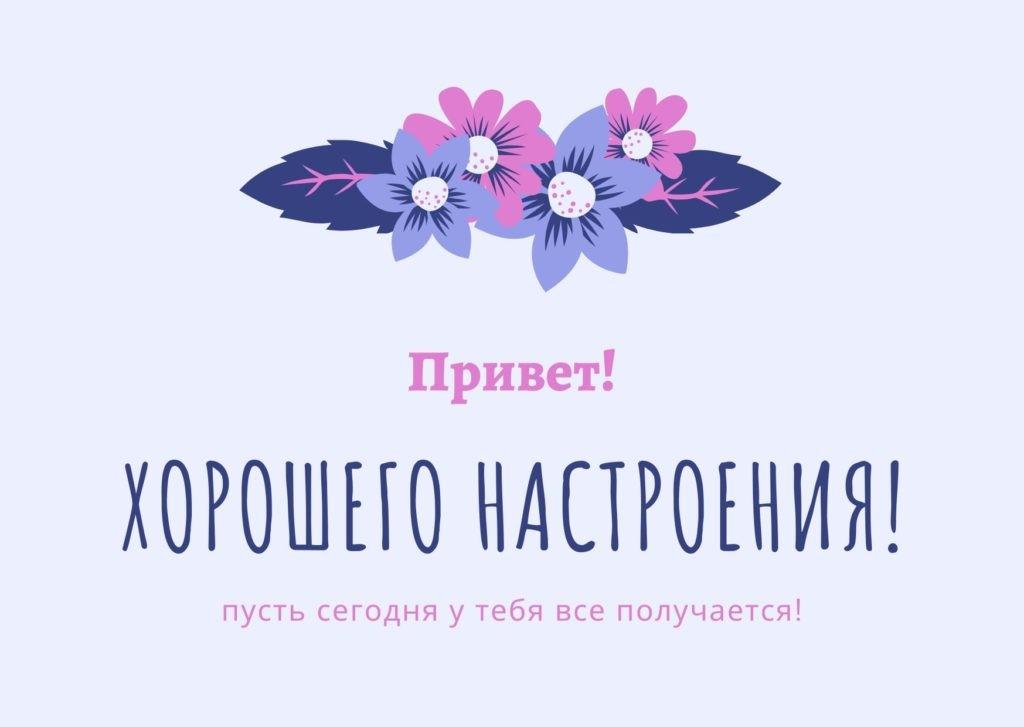 Открытка «Привет, хорошего настроения!» для парня или девушки