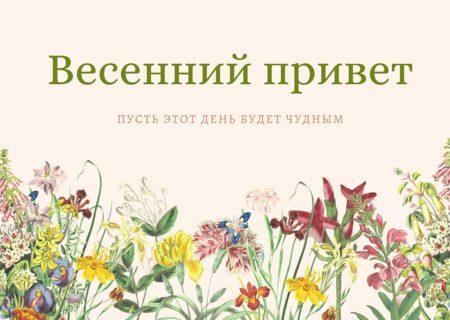 Открытка «Весенний привет!»