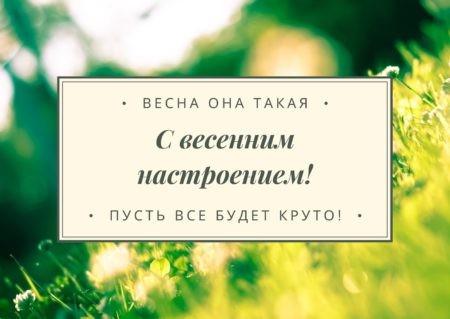Открытка «С весенним настроением!»