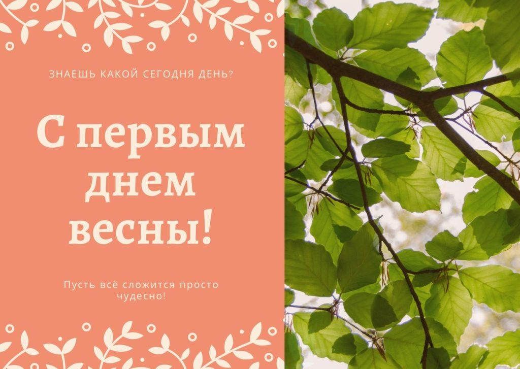 Открытка «С первым днем весны»