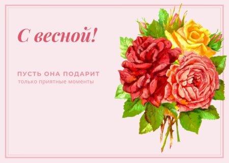 Красивая открытка «С весной!»