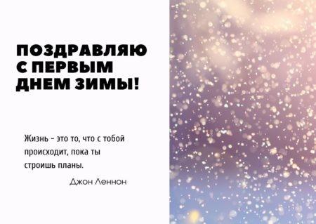 Открытка «Поздравляю с первым днем зимы!»