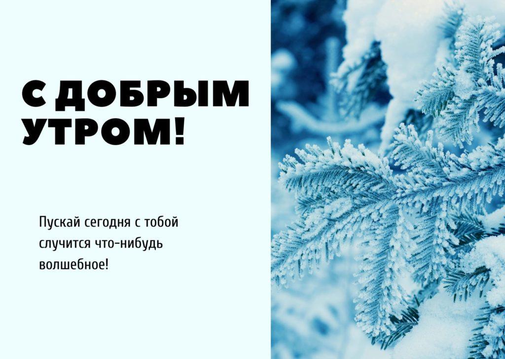 Красивая зимняя открытка «С добрым утром!»