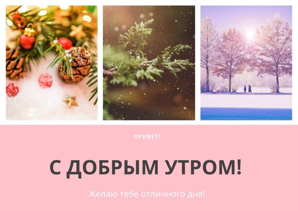Зимняя открытка «С добрым утром! Отличного дня!»