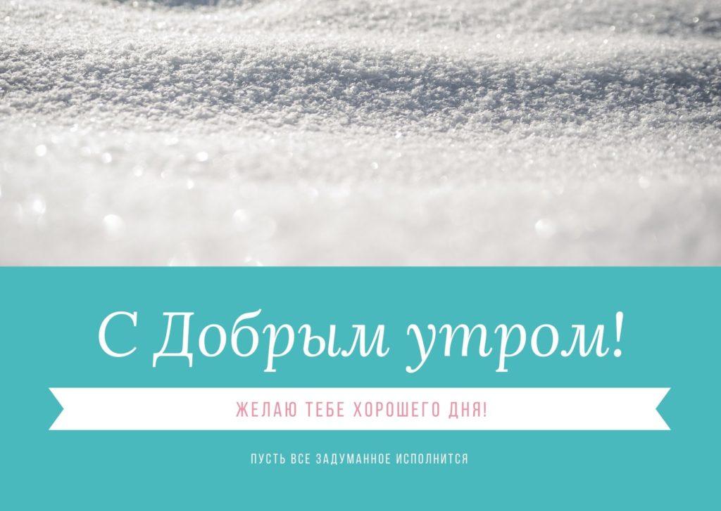 Зимняя открытка «С добрым утром, хорошего дня!»