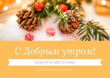 Зимняя открытка «С добрым утром!»