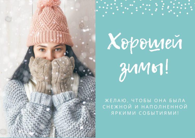 Открытка «Хорошей зимы» с пожеланием