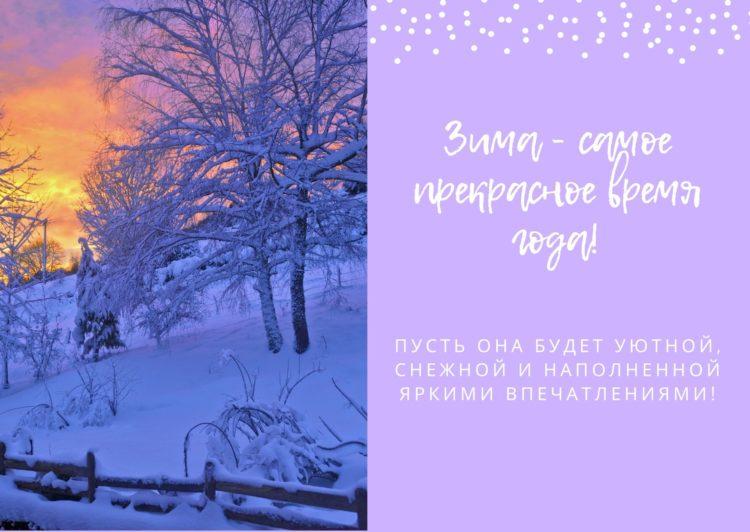 Открытка «Зима наступила»