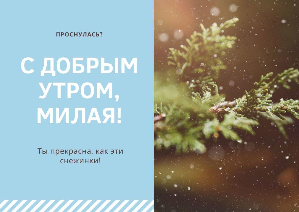 Зимняя открытка «С добрым утром» женщине и девушке