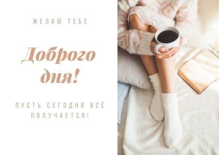 Зимняя открытка «Доброго дня!»