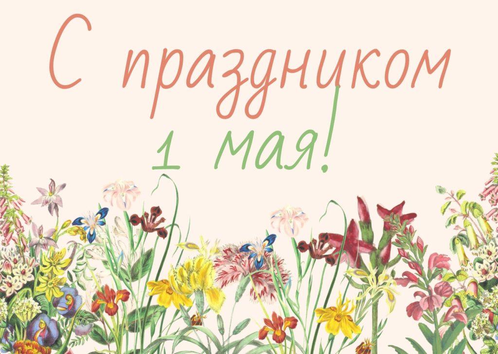 Красивая открытка с 1 мая!