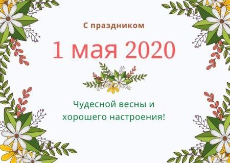 Открытка с Праздником 1 мая 2021!