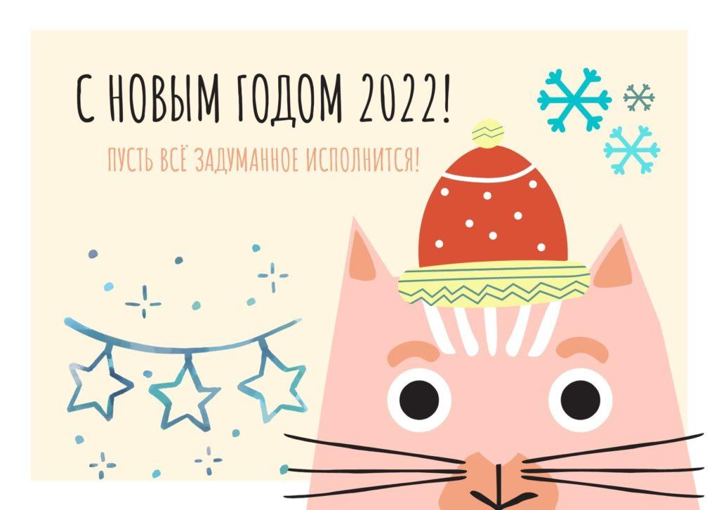 Открытка с Новым годом 2022 (с милым котенком)