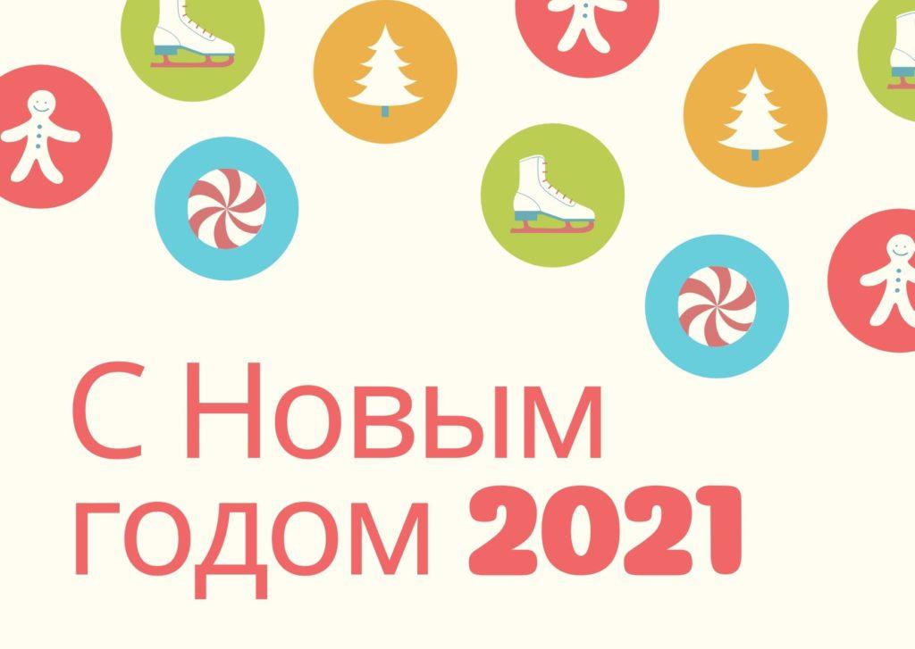 Открытка с Новым годом 2021 в ретро-стиле