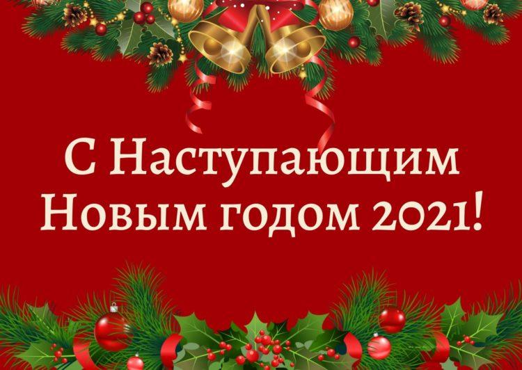 Открытка «С наступающим Новым годом 2021»