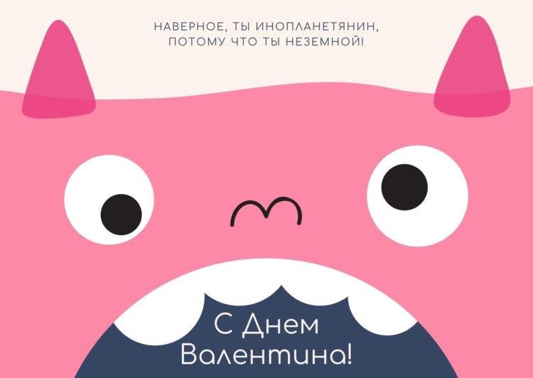Прикольная открытка-валентинка для парня на 14 февраля
