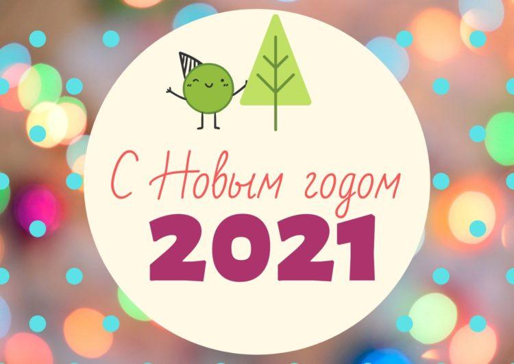 Прикольная открытка с Новым годом 2021