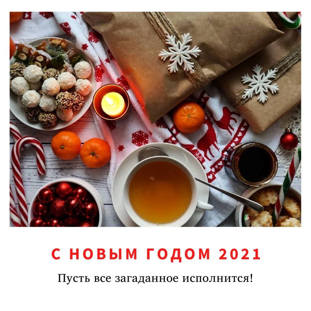 Уютная открытка С новым годом 2021 со свечкой и натюрмортом