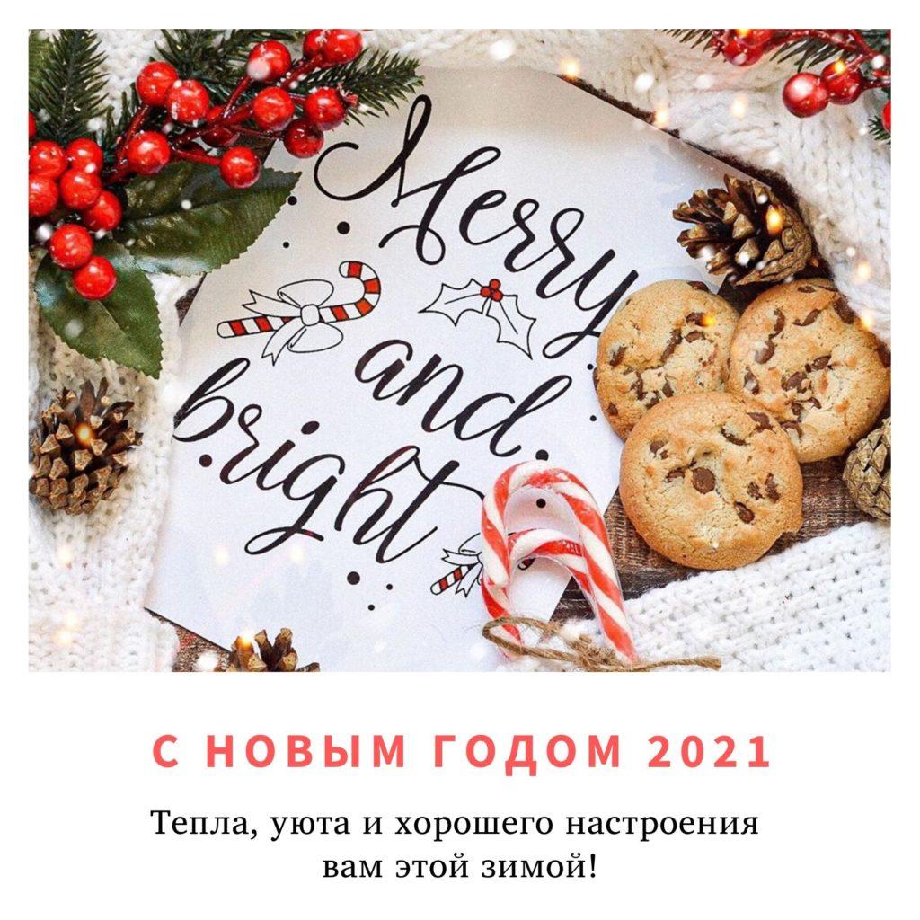 Открытка-пожелание С Новым годом 2021