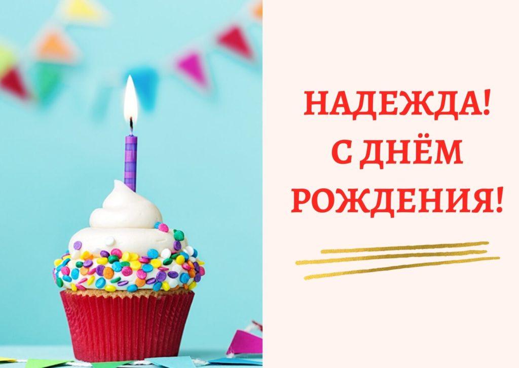 Надежда, Надя! С Днем рождения! Открытка