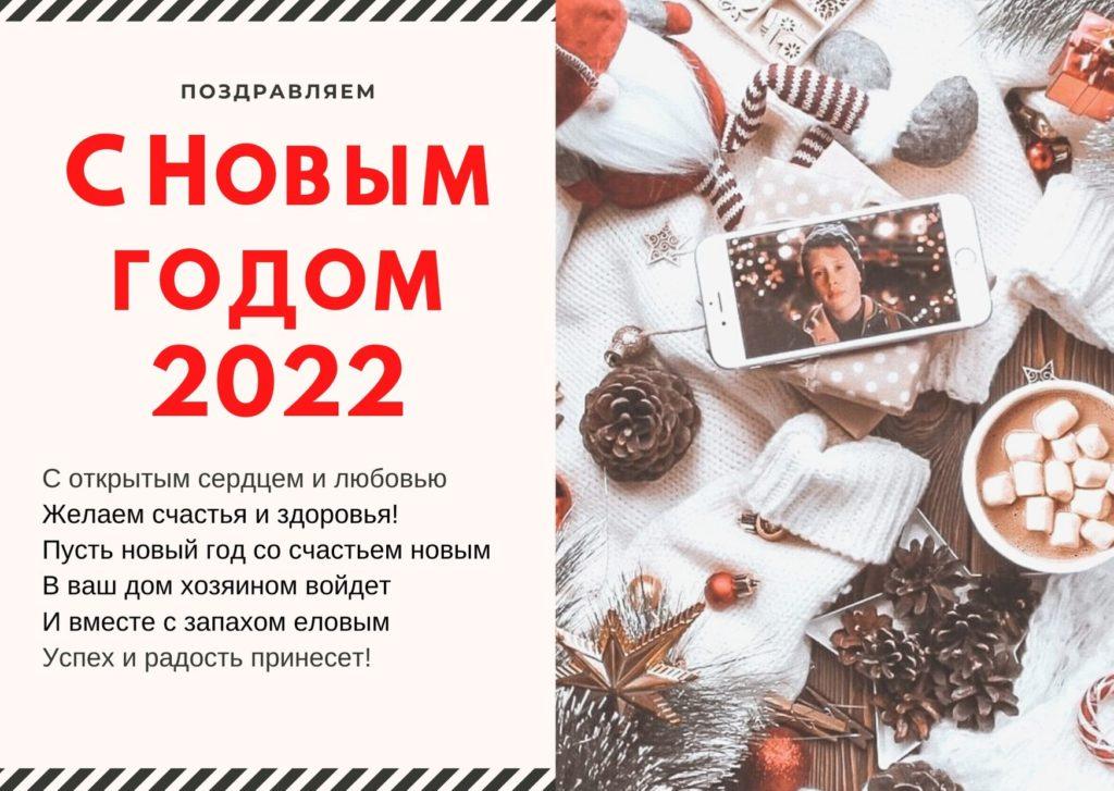 Открытка на Новым год 2022 с поздравлением в стихах