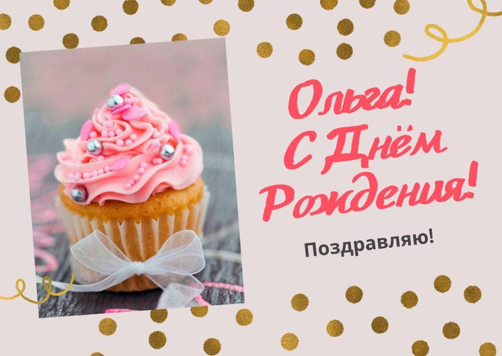 Открытка «С Днем рождения Ольга, Оля, Оленька»