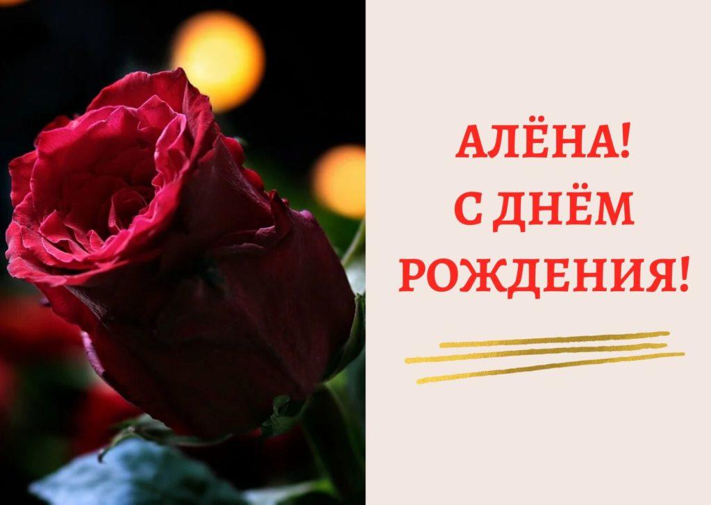 С Днем Рождения, Алёна! Открытка для именинницы