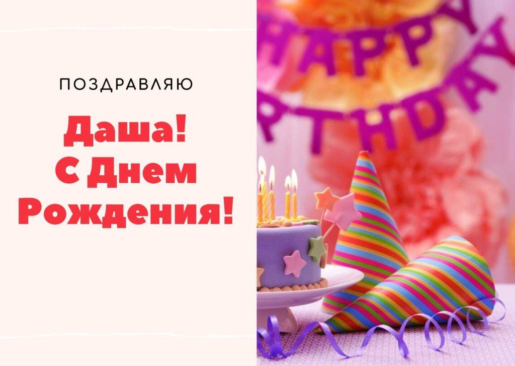 С Днем Рождения, Даша, Дарья! Открытка с поздравлением