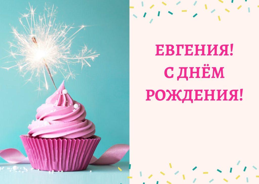 Евгения, С днем Рождения! Открытка для именинницы Жени