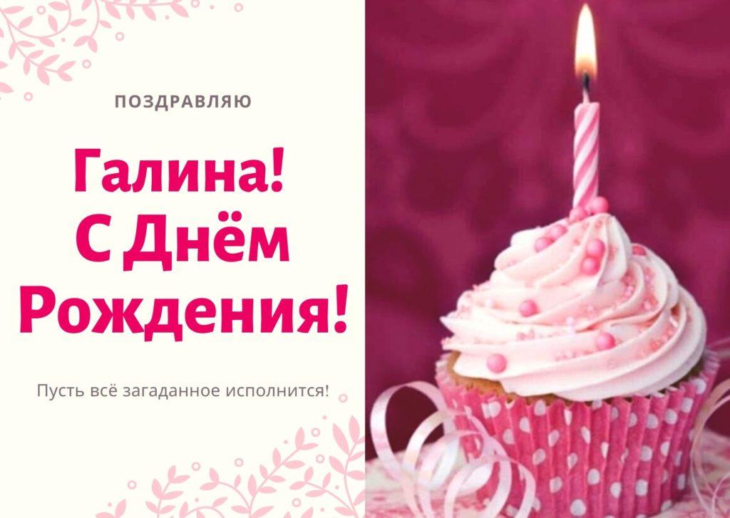 Открытка «С Днем Рождения, Галина, Галя!» поздравление с именем Галина