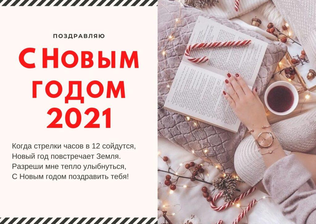 Открытка с Новым годом 2021 для парня от девушки