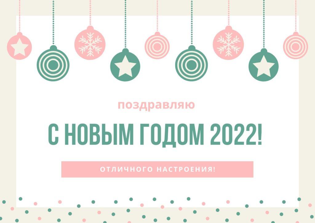 Открытка с Новым годом 2022 в ретро-стиле