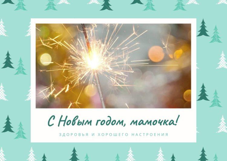 Новогодняя открытка 2021 для мамы бирюзового цвета