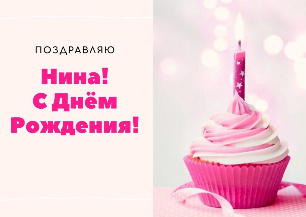 Нина! С Днем Рождения! Открытка с пожеланием
