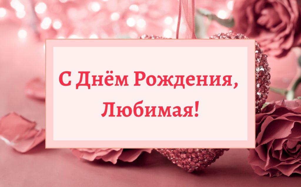 Открытка «С Днем рождения, любимая!» с розами