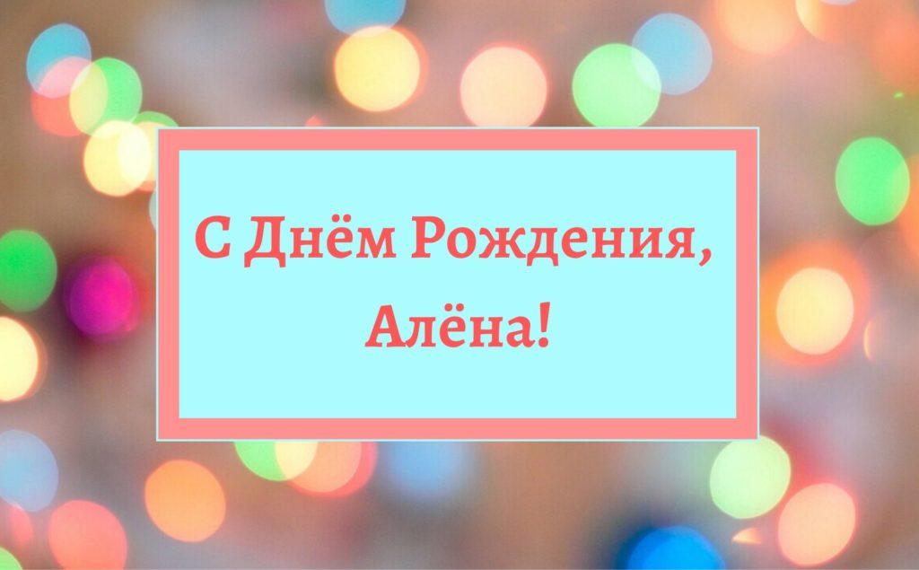С Днем Рождения, Алёна! Открытка c поздравлением