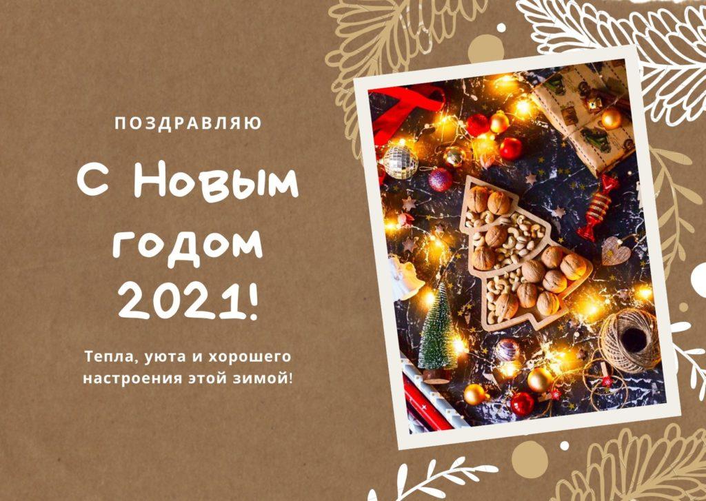 Новогодняя открытка 2021 в теплом уютном стиле