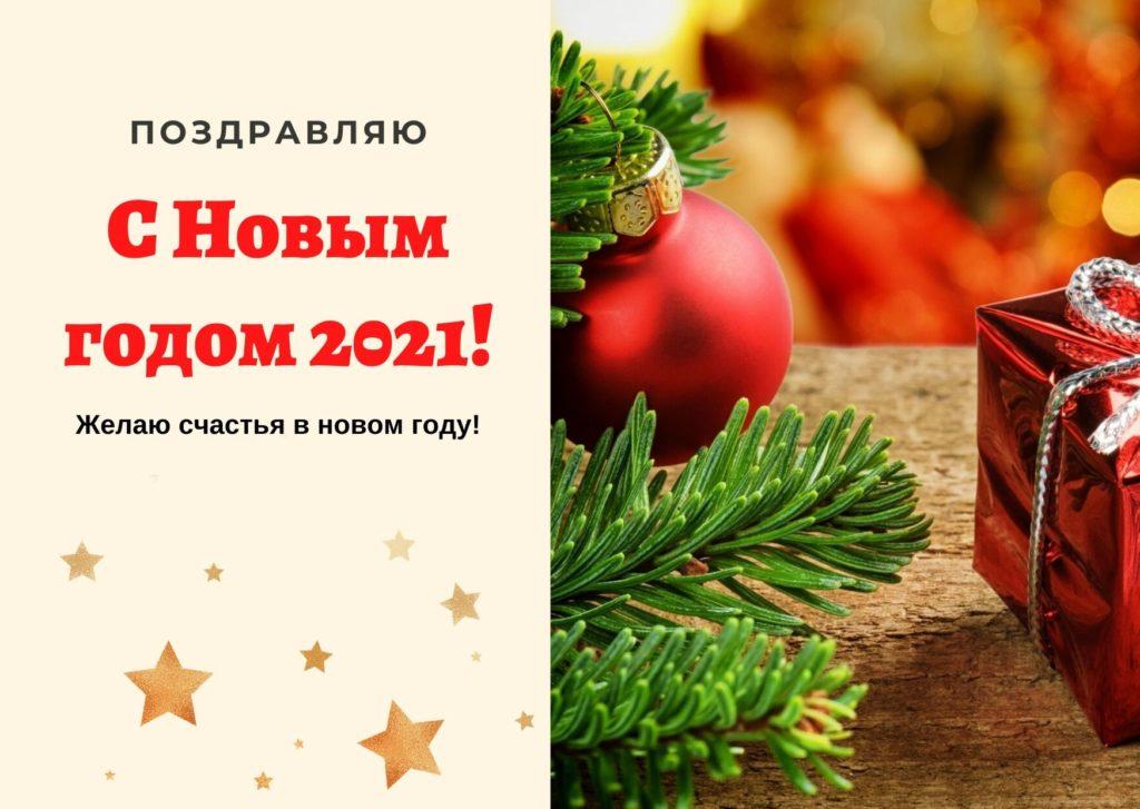 С Новым годом 2021! Красивая открытка на телефон