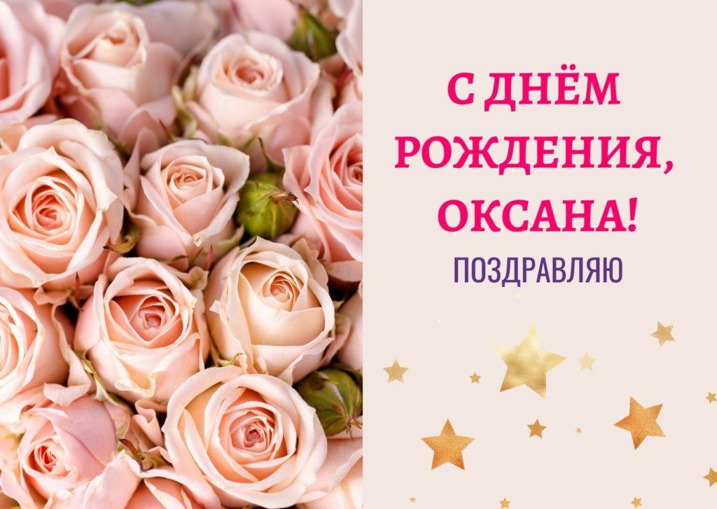 С Днем Рождения, Оксана! Открытка