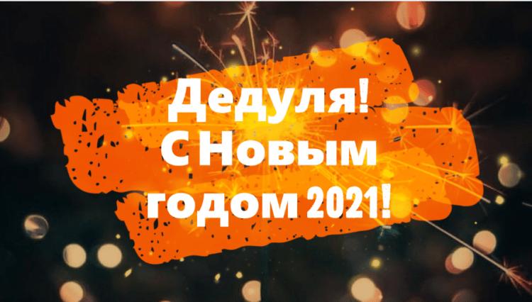 «Дедушка, С Новым годом 2021!» новогодняя открытка для Деда