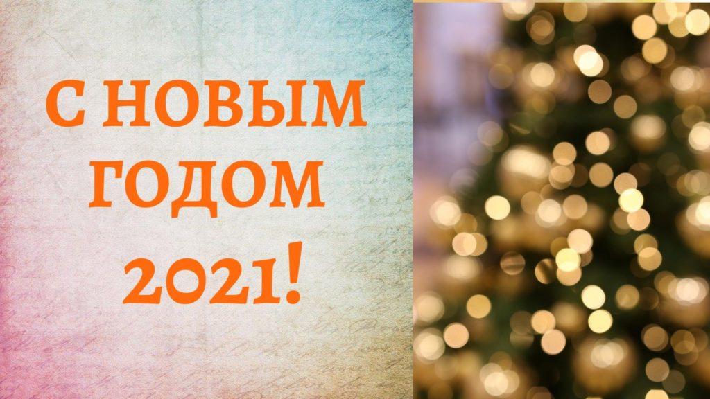 Красивая Новогодняя открытка 2021 с Ёлочкой