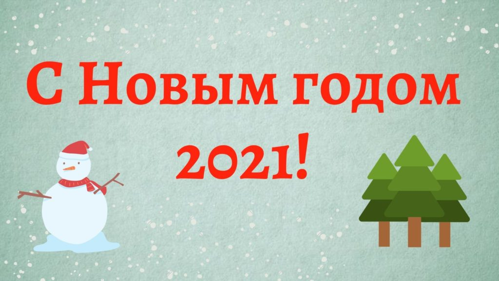 Прикольная открытка на Новый год 2021